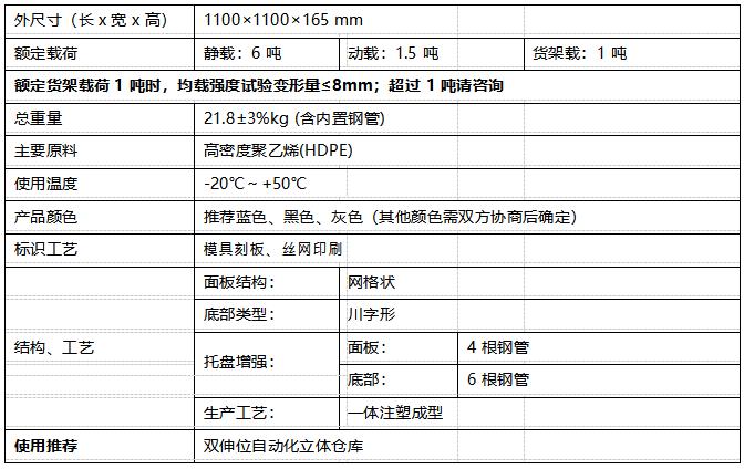 GY-11111DCW-02 网格川字托盘(图1)