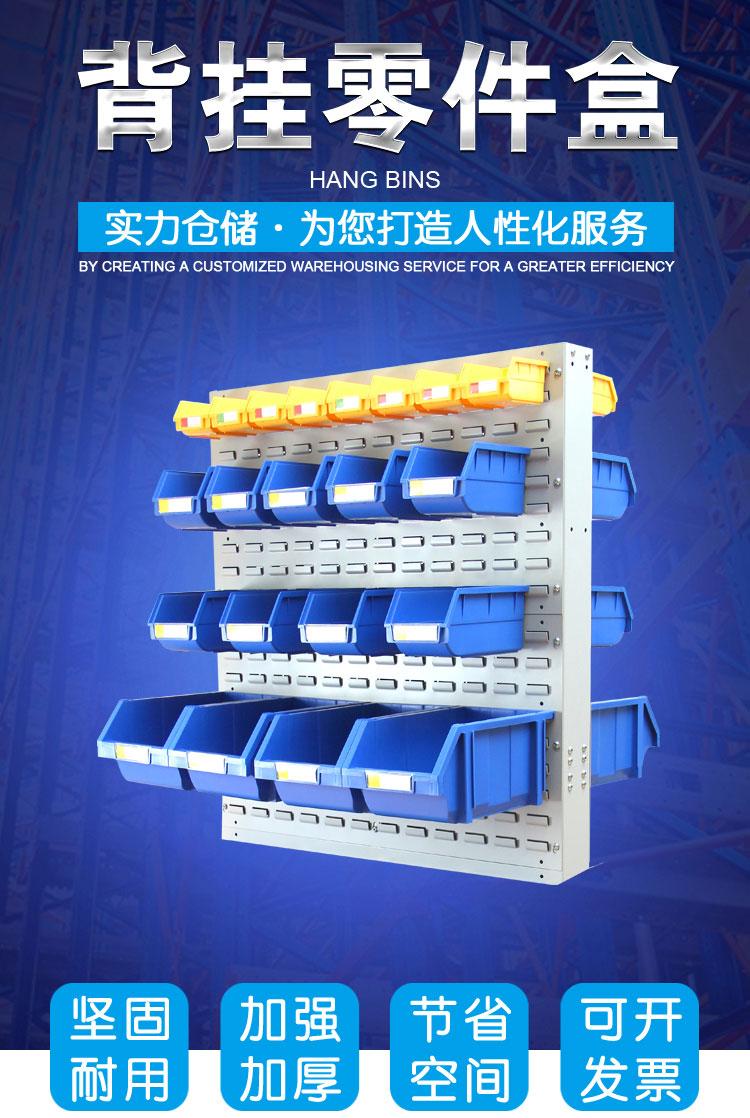 PK011背挂零件盒(图1)