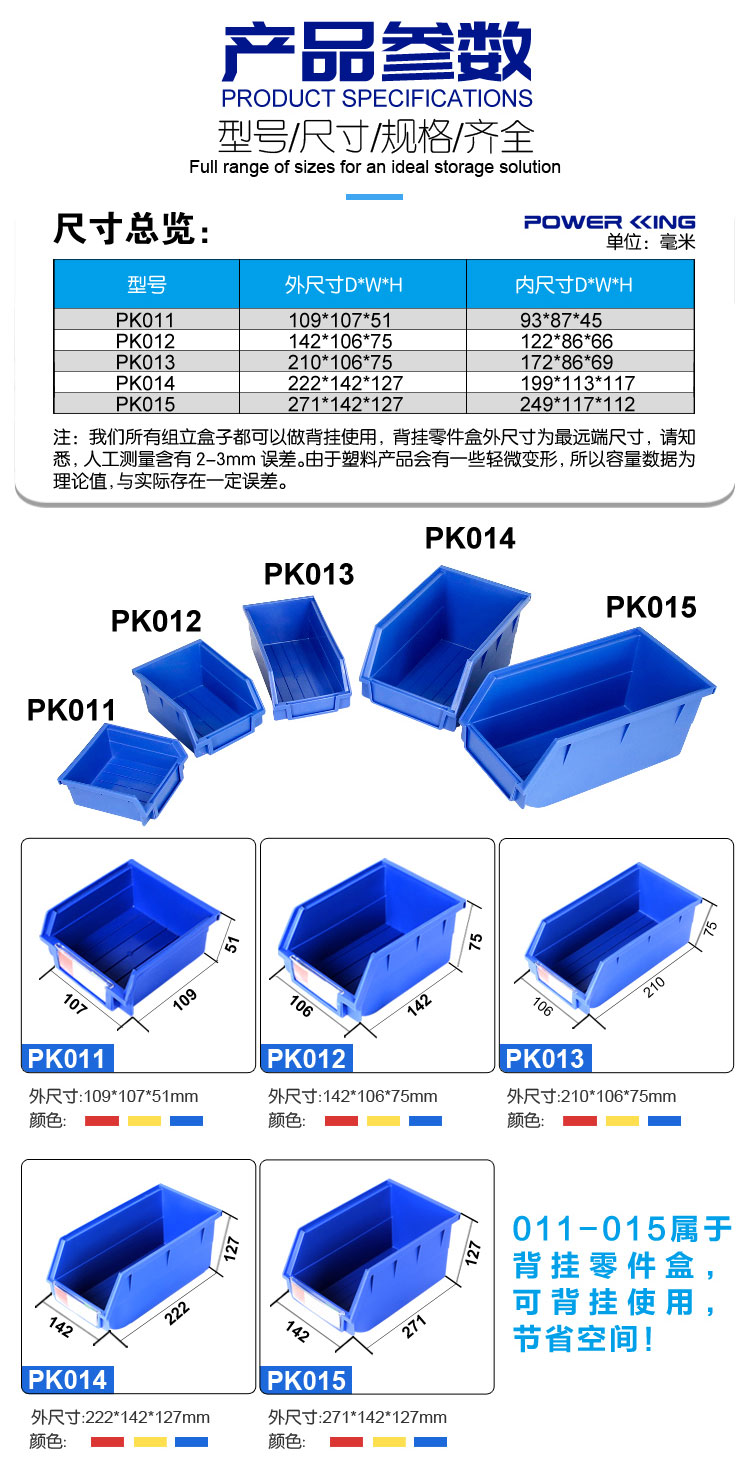 PK011背挂零件盒(图2)