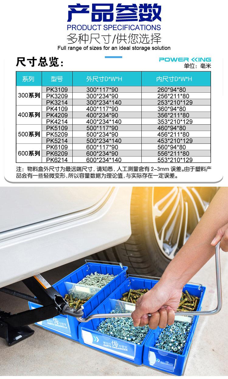 PK6209多功能物料盒(图2)