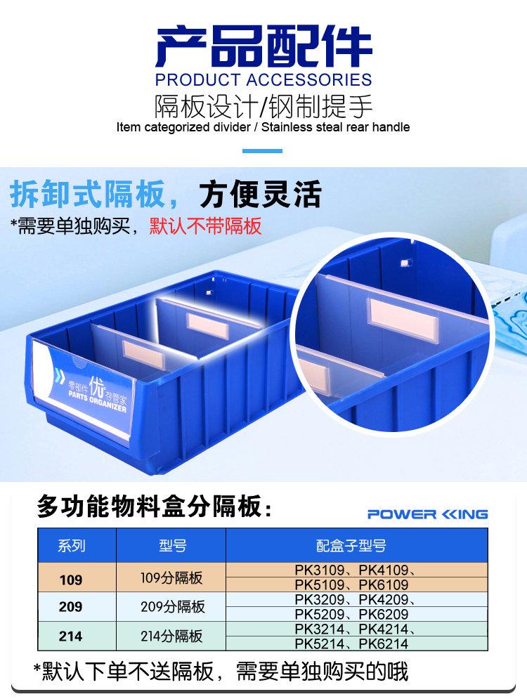 PK6209多功能物料盒(图4)