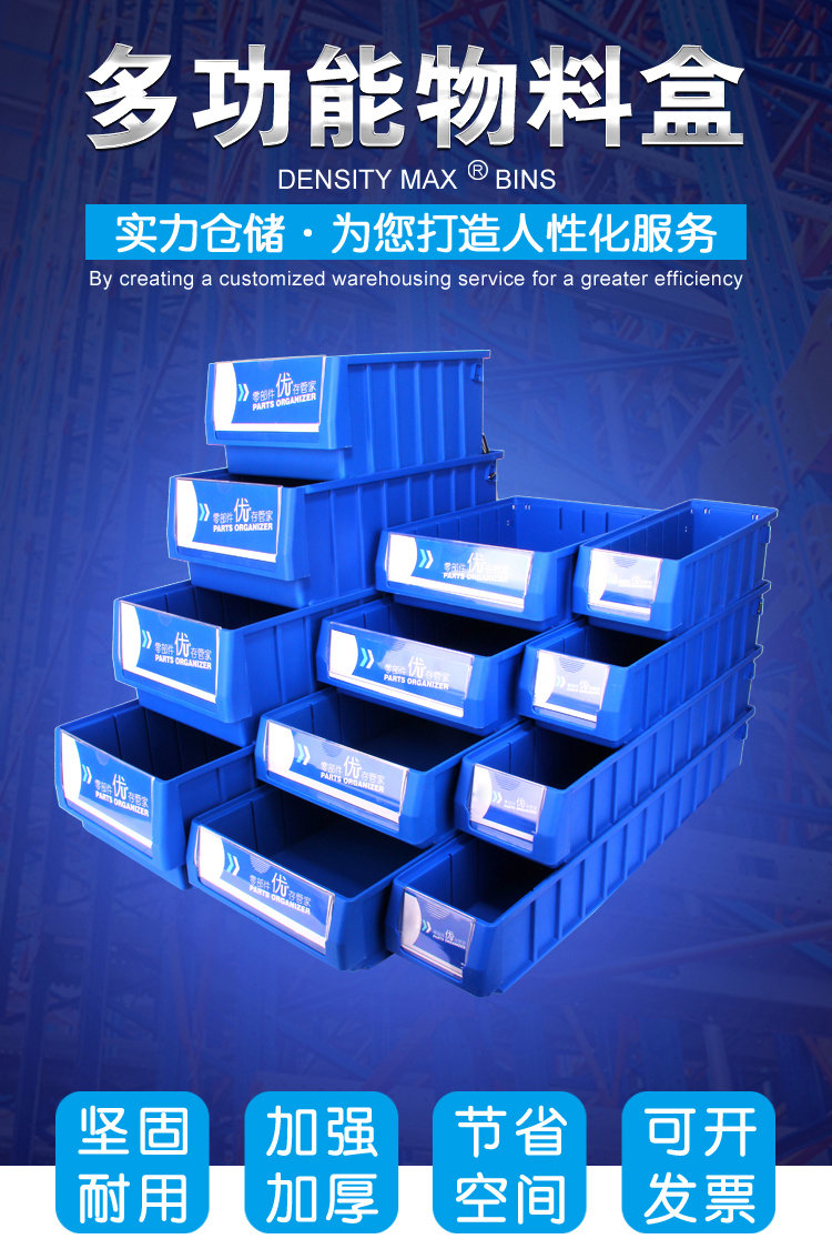 PK6209多功能物料盒(图1)