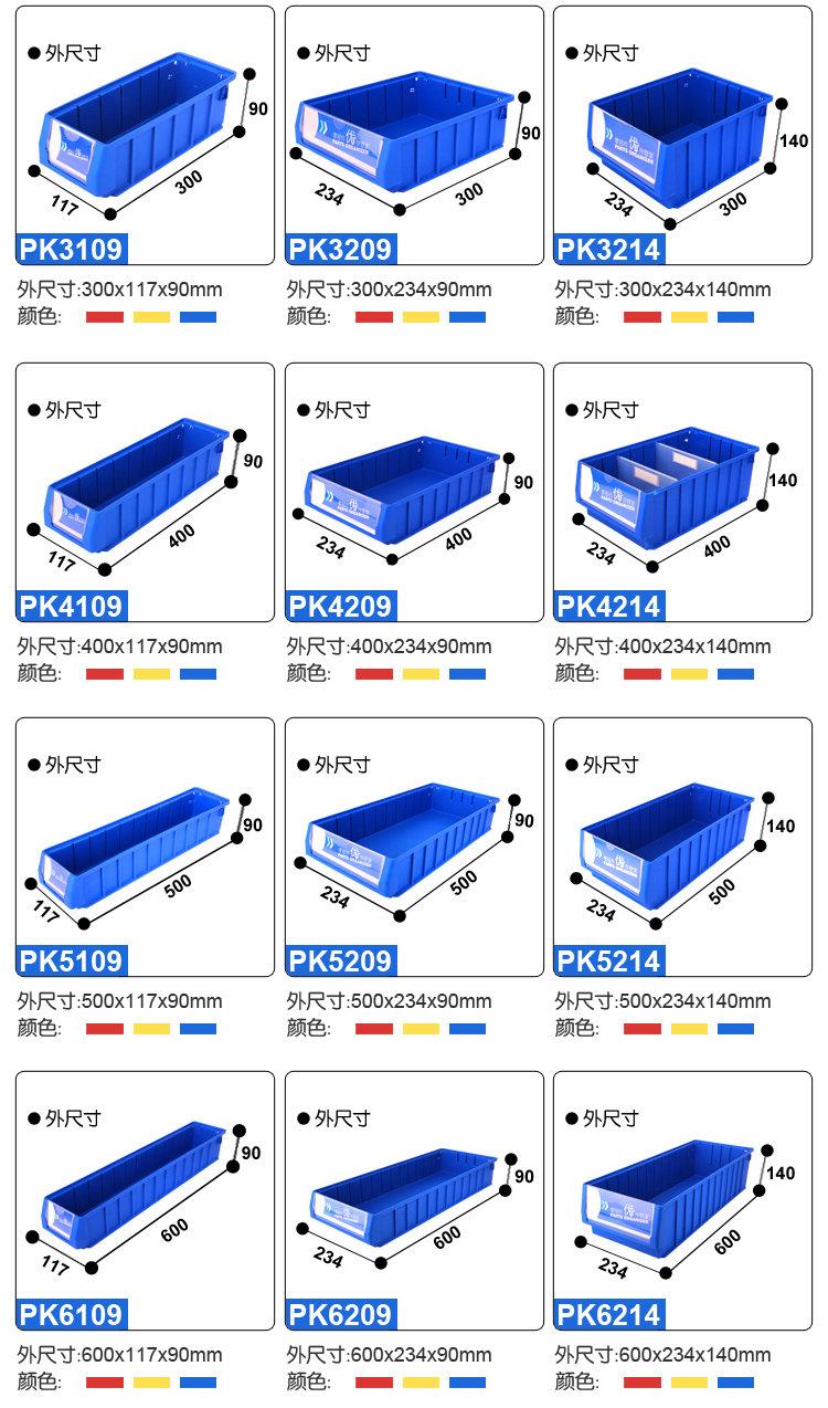 PK6209多功能物料盒(图3)