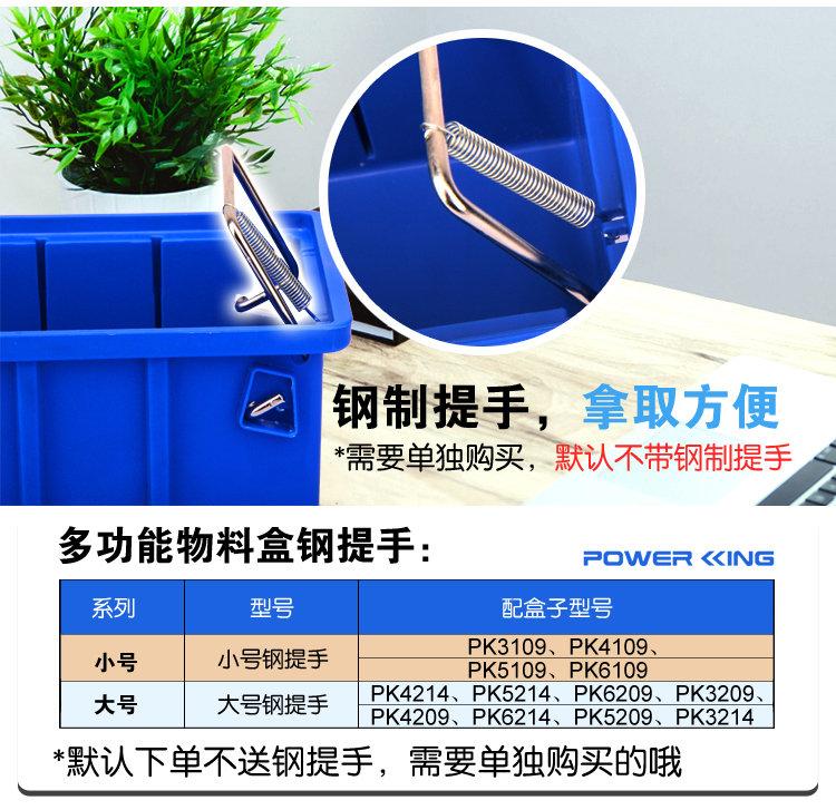 PK6209多功能物料盒(图5)