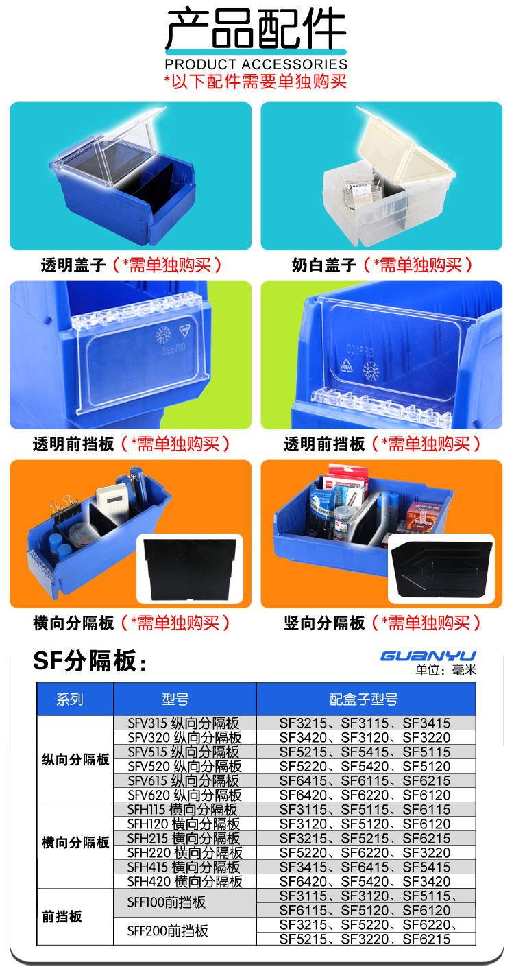 SF3120货架物料盒(图5)